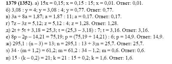 гдз по математике 5 класс веленкин