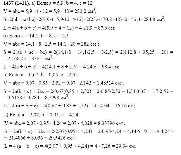 решебник по математике 5 класс виленкин шарыгин ответы