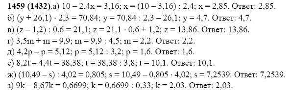 гдз по математике 5 класс виленкин 1432
