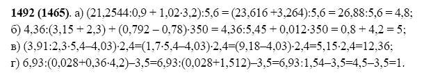 Как сделать математику 5 класс виленкин 1492 150