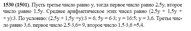 гдз по математике 5 класса виленкин 1530