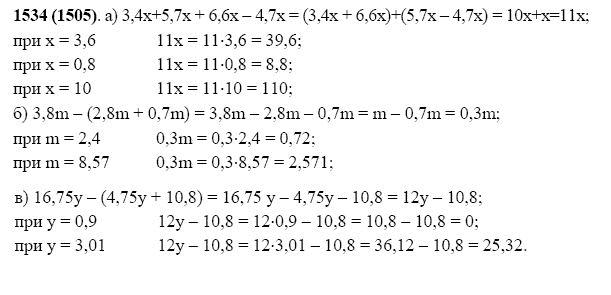 математика 5 класс чесноков решебник