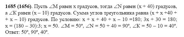 Математика 5 класс виленкин номер 1685