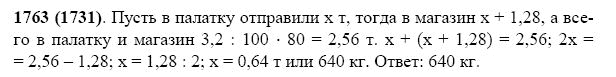 Решебник 5-го Класса Виленкин
