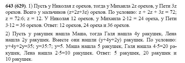 ГДЗ по Математике 5 класс: Виленкин Н.Я.