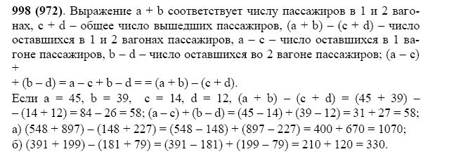 Номер 998 по математике 6 класс виленкин