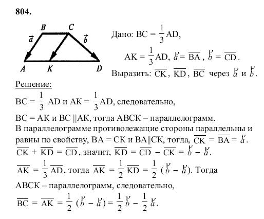 ГДЗ по геометрии номер 783