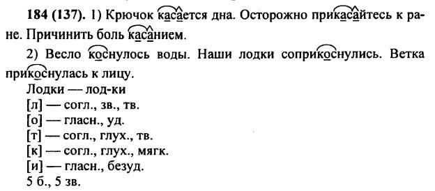 Гдз и русский язык 7 класс баранов ладыженская тростенцова александрова