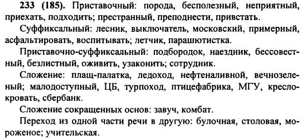ГДЗ решебник по русскому языку 8 класс Тростенцова, Ладыженская, Дейкина