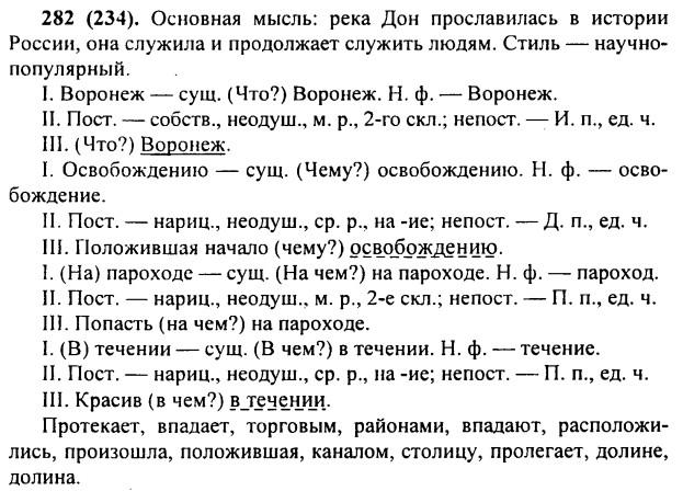 гдз т путина 6 класс русский язык