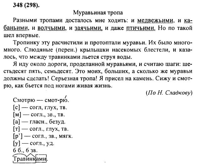 рус ладыженская яз класс 6 решебник