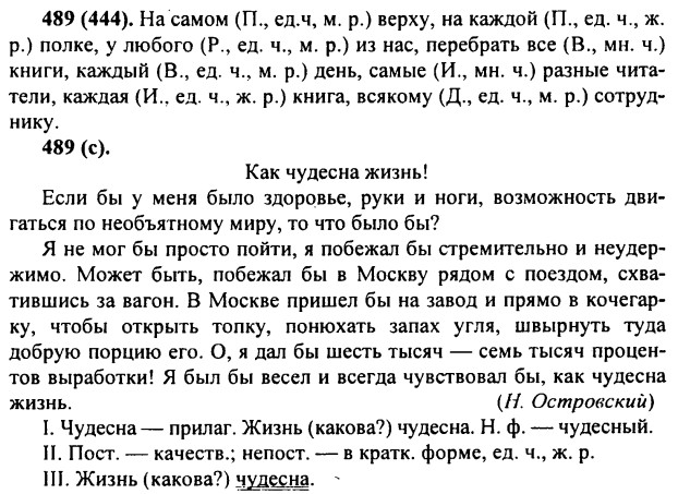 Гдз По Русскому Языку За 6 Класс Математика
