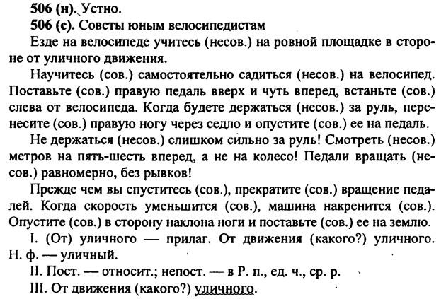 Языку класс 505 по гдз русскому ладыженская упражнение 6