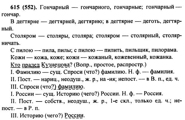 Решебник 6 класс русский язык ладыженская спиши ру